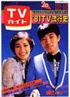 1981-12-18.jpg