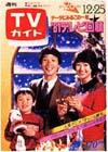1981-12-25.jpg