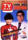 1982-01-01.jpg