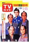 1982-01-15.jpg