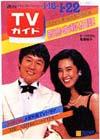 1982-01-22.jpg