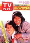 1982-01-29.jpg