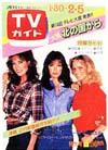 1982-02-05.jpg