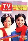 1982-02-19.jpg