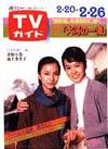 1982-02-26.jpg