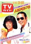 1982-03-12.jpg