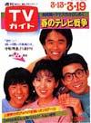 1982-03-19.jpg