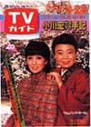 1982-03-26.jpg