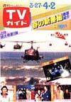 1982-04-02.jpg