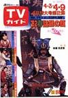 1982-04-09.jpg