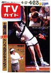 1982-04-23.jpg