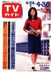 1982-04-30.jpg