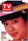 1982-05-07.jpg