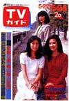 1982-05-28.jpg