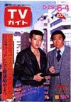1982-06-04.jpg