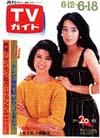1982-06-18.jpg