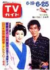 1982-06-25.jpg