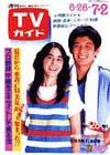 1982-07-02.jpg