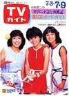 1982-07-09.jpg