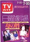 1982-07-16.jpg