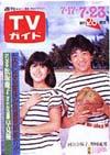 1982-07-23.jpg