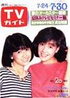 1982-07-30.jpg