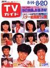 1982-08-20.jpg
