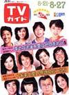 1982-08-27.jpg