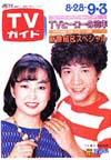 1982-09-03.jpg