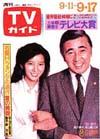 1982-09-17.jpg