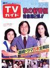 1982-10-08.jpg