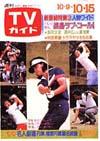 1982-10-15.jpg