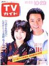 1982-10-29.jpg