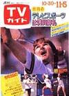 1982-11-05.jpg