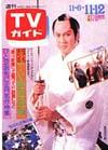 1982-11-12.jpg