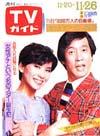 1982-11-26.jpg