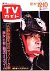 1982-12-10.jpg