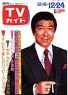 1982-12-24.jpg