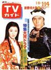 1983-01-14.jpg