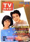1983-03-04.jpg