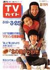 1983-03-25.jpg