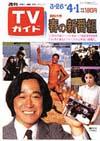 1983-04-01.jpg