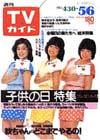 1983-05-06.jpg