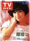 1983-05-20.jpg
