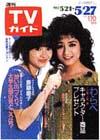 1983-05-27.jpg