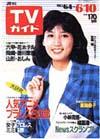 1983-06-03.jpg