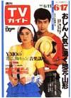 1983-06-17.jpg