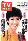1983-07-01.jpg