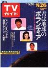 1983-08-26.jpg