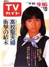 1983-09-16.jpg